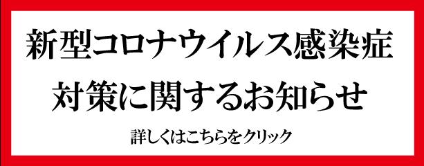 COVID19お知らせ